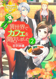 [甘沢林檎×野口芽衣] 異世界でカフェを開店しました。 第01-02巻