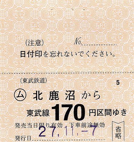 東武鉄道 常備軟券乗車券 日光線 北鹿沼駅
