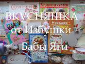 Угощение от Бабуси Яги !!! 29.05