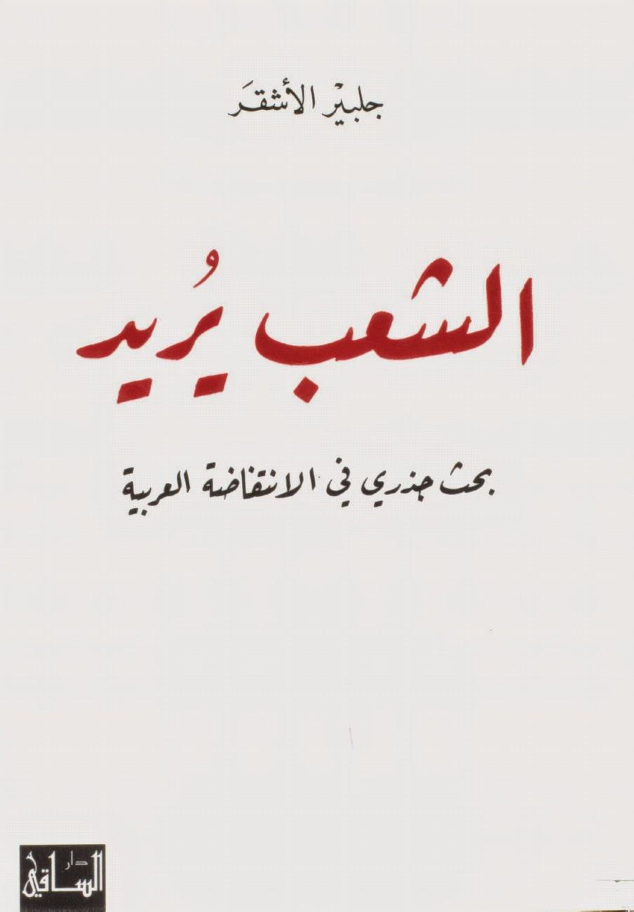 كتاب الشعب يريد: بحث في الانتفاضة العربية لـ جلبير الأشقر