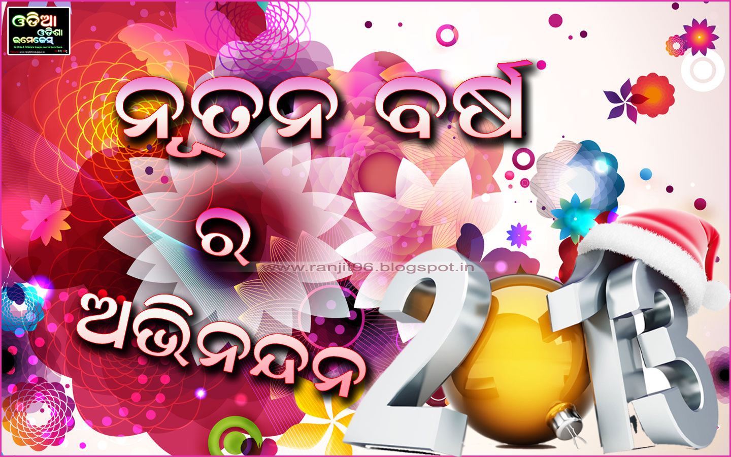 happy new year 2013 odia happy new year 2013 wallpaper