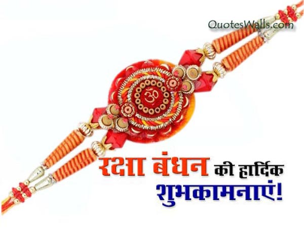 Rakhi Shubh Kaamna Greetings in Hindi