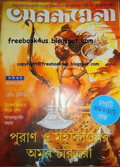Anandamela pujabarshiki 2011 pdf free download. anandamela pujabarshiki 201