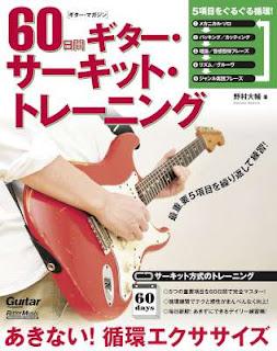 60日間ギター・サーキット・トレーニング あきない! 循環エクササイズ