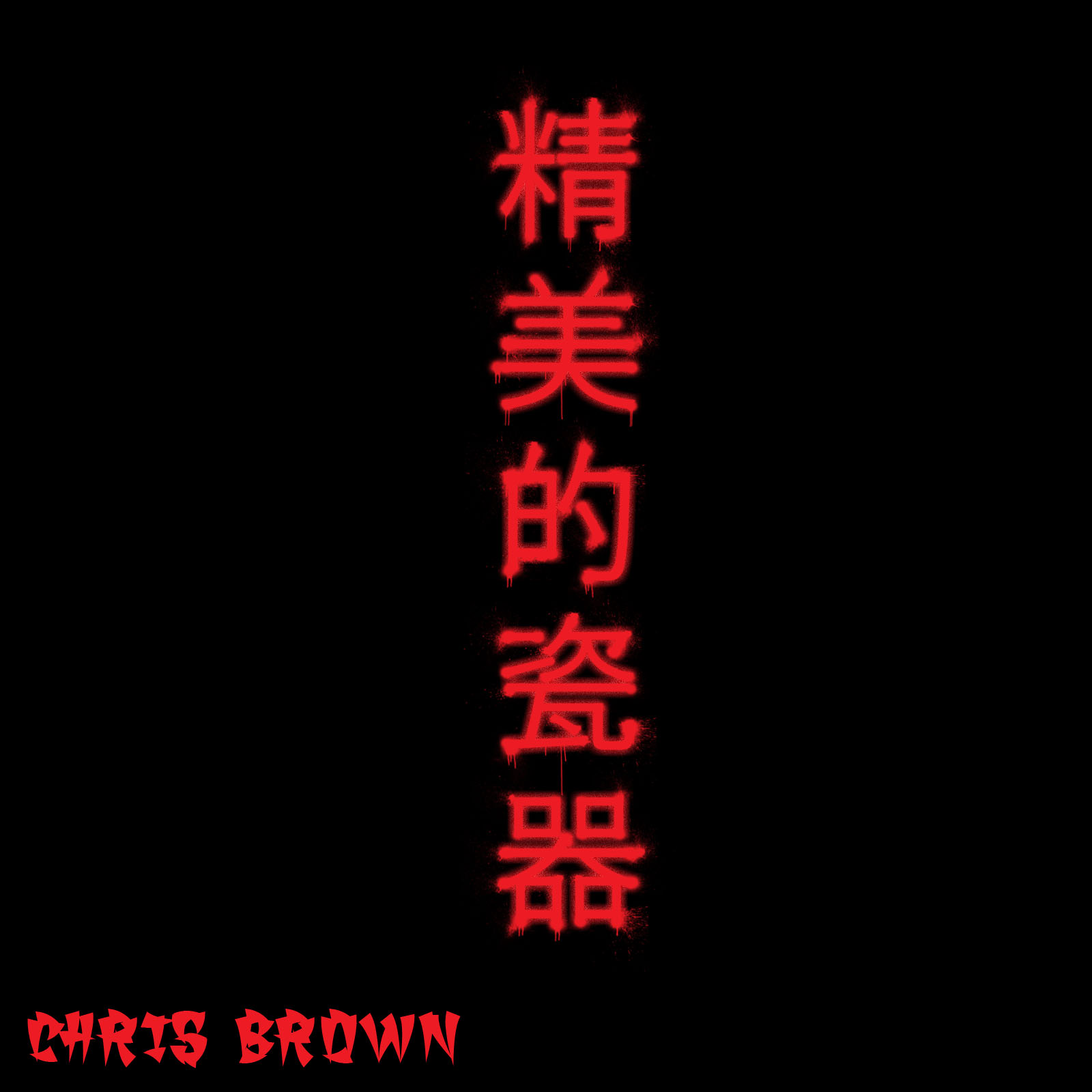 http://3.bp.blogspot.com/-qb60iFiFJYY/UVvnHcJltwI/AAAAAAAAAUs/UIqSkpXs7NI/s1600/Chris+Brown+-+Fine+China.jpg