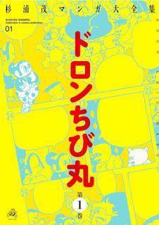 [杉浦茂] ドロンちび丸 第01巻