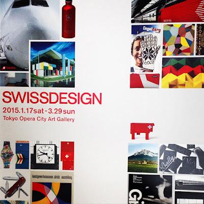 スイスデザイン・展覧会・ポスター