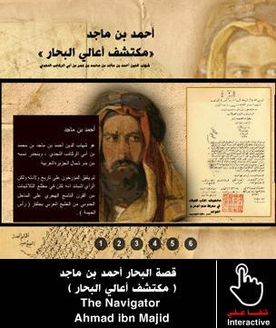 The Navigator Ahmad ibn Majid [Interactive Story]