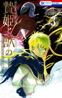 [友藤結] 贄姫と獣の王 第01-03巻