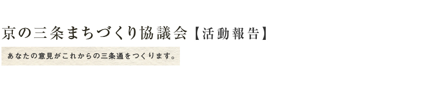 京の三条まちづくり協議会 活動報告
