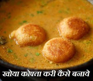 Khoya Kofta Recipe , खोया कोफ्ता कैसे बनाये