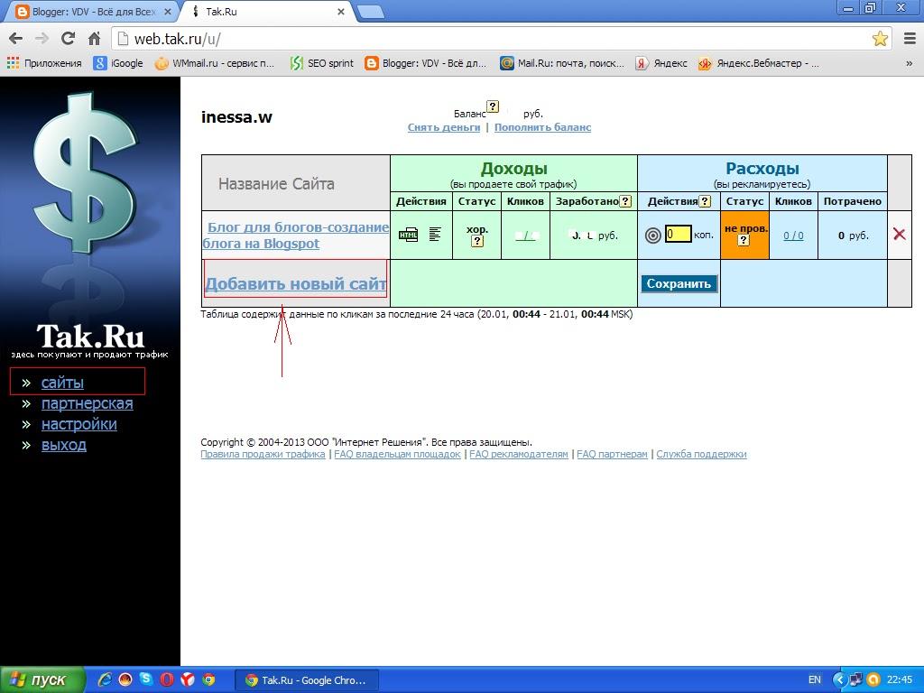 Регистрация и добавление нового сайта в программе Tak.Ru