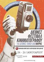 Διεθνές Κινηματογραφικό Φεστιβάλ της Πάτρας