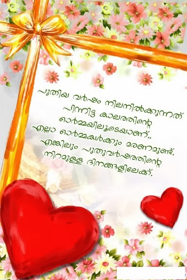 wallpaper menu happy new year wishes in malayalam 2014