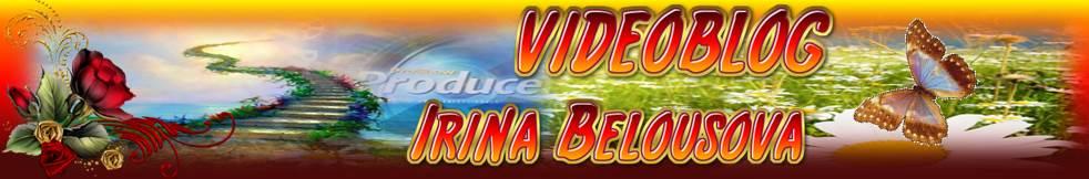 Видеоблог онлайн от Ирины Белоусовой