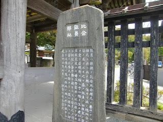 妙本寺石碑