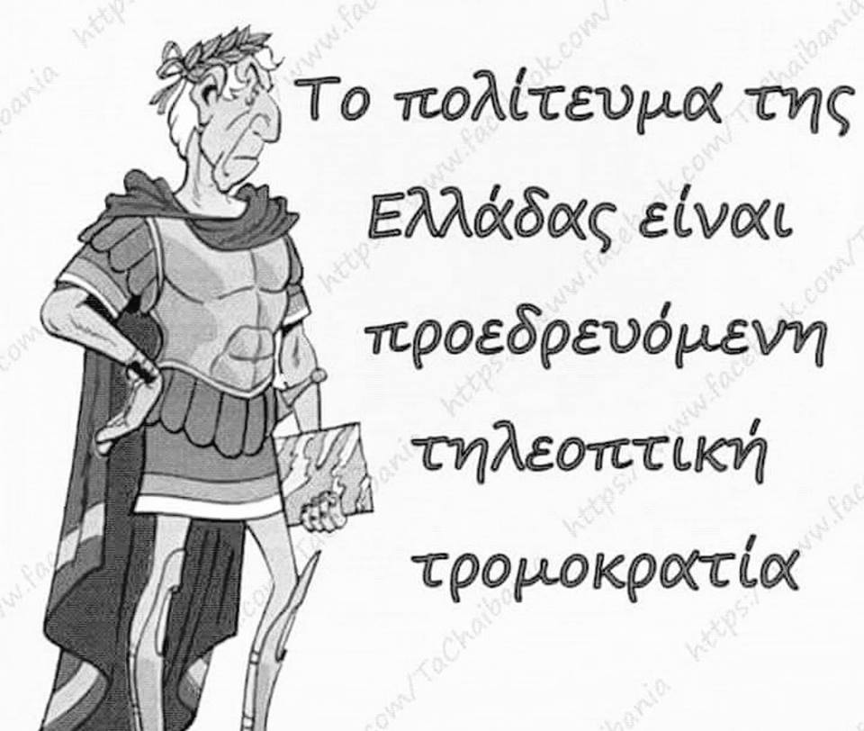 Χαίρε Ω Χαίρε Ελευθερία... Δ. Σολωμός