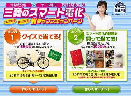 三菱のスマート電化 Wチャンスキャンペーン