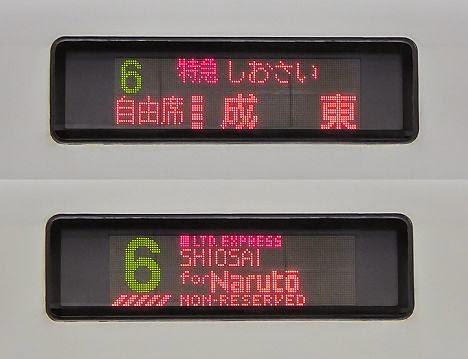 特急しおさい 成東行き E257系(2015.3廃止)