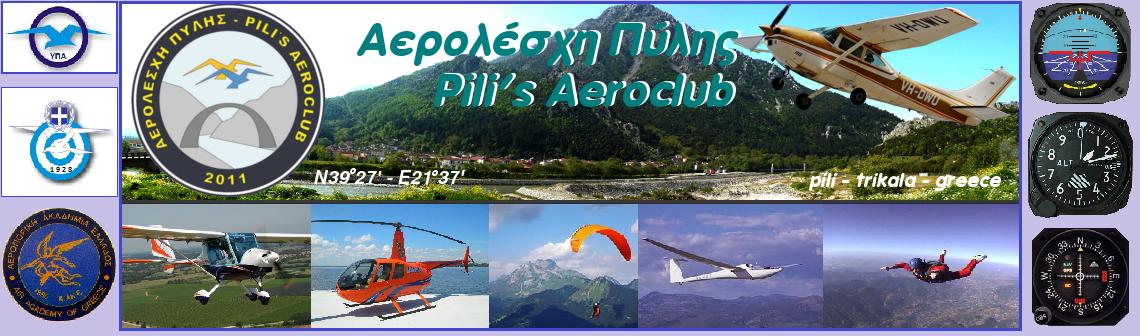 ΑΕΡΟΛΕΣΧΗ ΠΥΛΗΣ - PILI'S AEROCLUB
