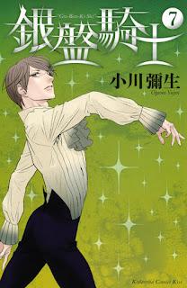 銀盤騎士 第01-07巻