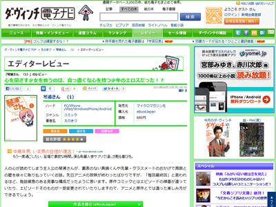 買う前に琴浦さん (1)の評判・レビューをチェック! | ダ・ヴィンチ電子ナビ