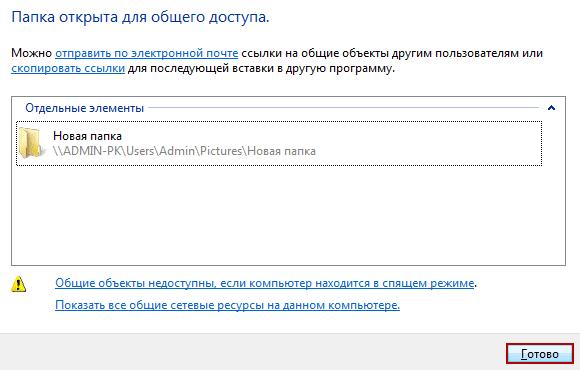 расшарить папку в windows 7