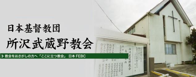 日本基督教団所沢武蔵野教会