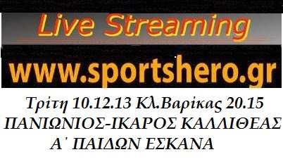 Σε livestreaming  το παιδικό Πανιώνιος Ίκαρος Καλλιθέας ΑΥΡΙΟ ΤΡΙΤΗ ΣΤΟ ΒΑΡΙΚΑΣ (20.15)