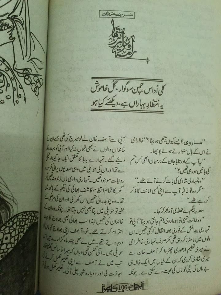 Rasta dushwar tar tha by Nasreen Qureshi pdf