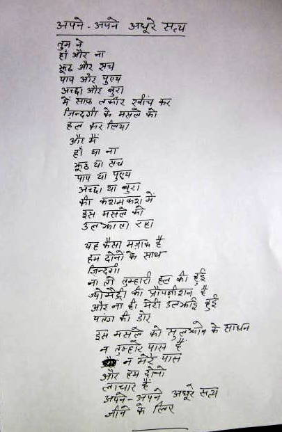 Written Hindi Sairi Photo New Calendar Template Site
