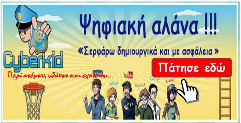 http://www.cyberkid.gov.gr/Alana.html
