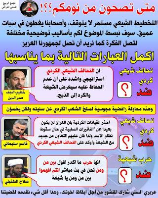 مستجدات الثورة السنية العراقية ليوم السبت 16/3/2013