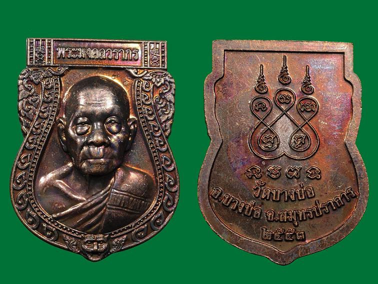 เหรียญหน้าเสือ หลวงพ่อชาญ วัดบางบ่อ เนื้อทองแดง