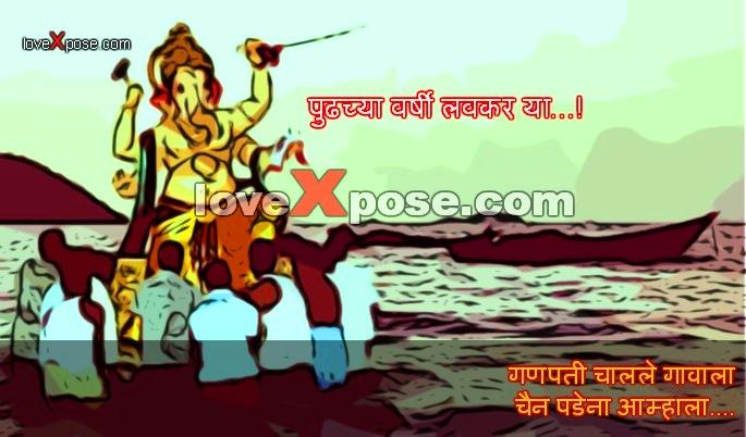 Anant Chaturdashi Marathi wallpaper