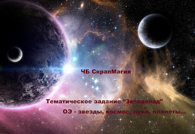 "Тематическое задание ""Звездопад"" до 20/06"