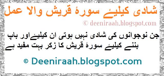 Shaadi Ke Liye Surah Al-Quresh ka Amal