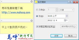 Stickies Portable 免安裝中文版,桌面便利貼軟體下載