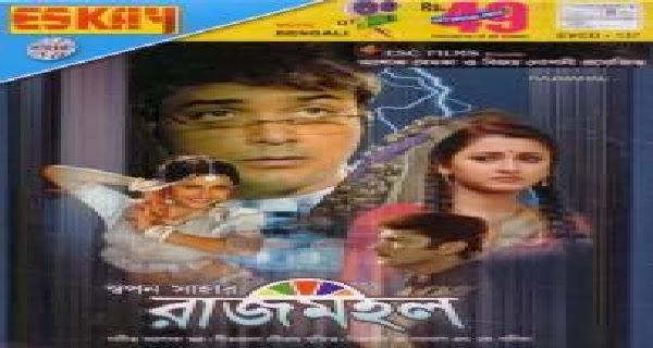 new kolkata moviee 2014 click hear.................... Rajmahal