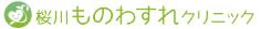 「桜川ものわすれクリニック」ホームページへ