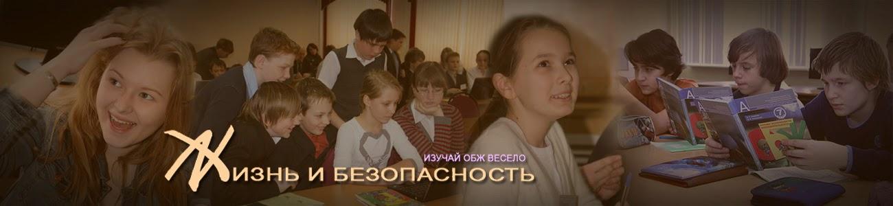 """""""Жизнь и безопасность"""" (ОБЖ в школе)"""