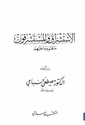 حمل كتاب الإستشراق والمستشرقون ما لهم وما عليهم - مصطفى السباعي
