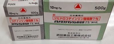 コデインリン酸塩散