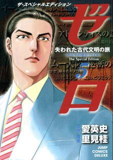[愛英史×里見桂] ゼロ The Special Edition 第01-05巻