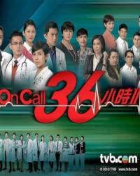 The Hippocratic Crush 2 - On Call 36小時 II