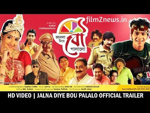 Janla Diye Bou Palalo (2014) Official Trailer - Arjun | Amrita | Aniket Chattopadhaya