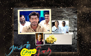 Raman Thediya Seethai Movie Songs Caller Tune Code For All Subscribers