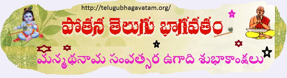 ugadi-Subhakankshalu.png