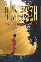 Νότα Κυμοθόη Η ΛΥΤΡΩΣΗ Μυθιστόρημα