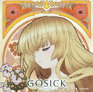 Gosick - Chie no Izumi to Seranade